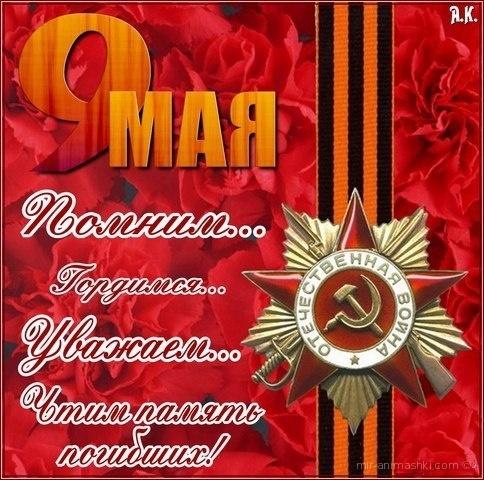 Помним, гордимся! - С Днём Победы 9 мая поздравительные картинки
