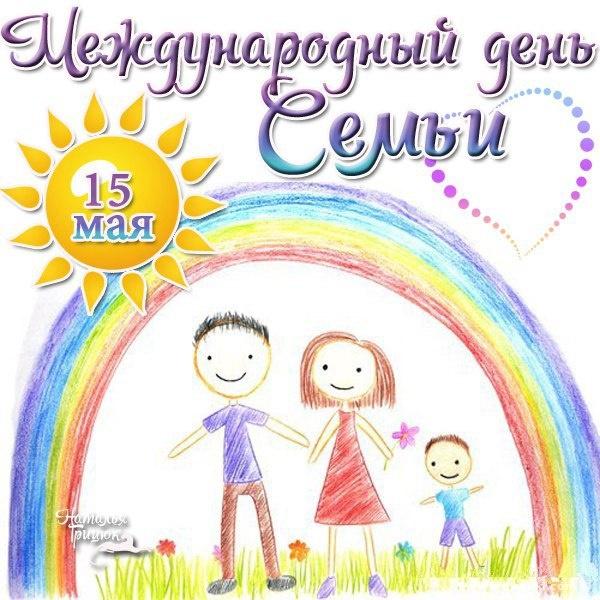 Прикольная картинка с днем семьи - С днем семьи, любви и верности поздравительные картинки