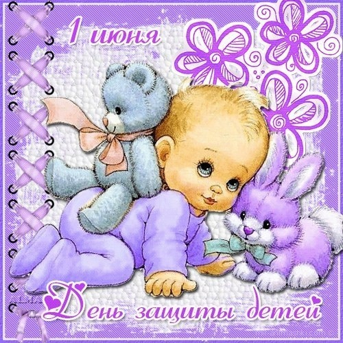 Картинка с 1 июня! - C днем защиты детей поздравительные картинки