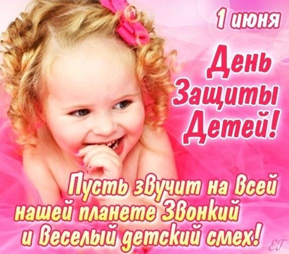 Международный день защиты детей - C днем защиты детей поздравительные картинки