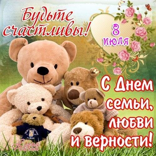 Открытка с днем Семьи, любви и верности - С днем семьи, любви и верности поздравительные картинки