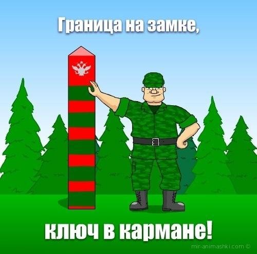 День пограничника - открытка защитнику наших границ! - С днем пограничника поздравительные картинки