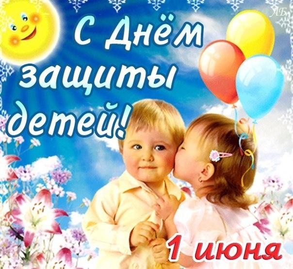 Открытка с 1 июня, с Днём защиты детей - C днем защиты детей поздравительные картинки
