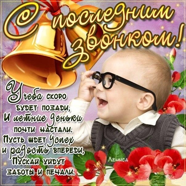 Прикольная открытка на Последний Звонок - Последний звонок поздравительные картинки
