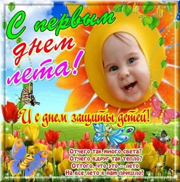 С первым днём лета и днем защиты детей - C днем защиты детей поздравительные картинки