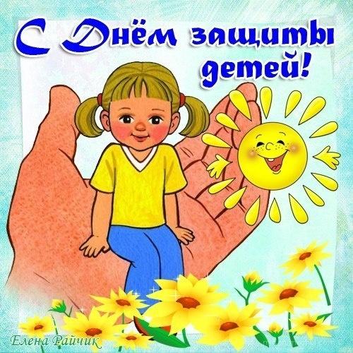 Дети - наше будущее! - C днем защиты детей поздравительные картинки