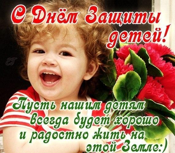Поздравления в день защиты детей - C днем защиты детей поздравительные картинки