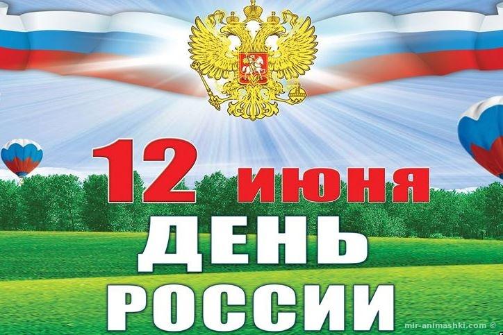 Поздравляю с днём России - С днем России поздравительные картинки