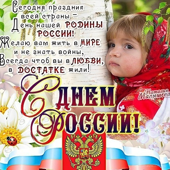 С праздником России - С днем России поздравительные картинки