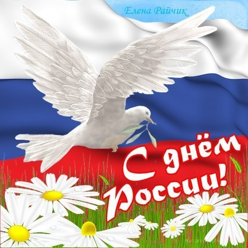 Пожелания в день России - С днем России поздравительные картинки