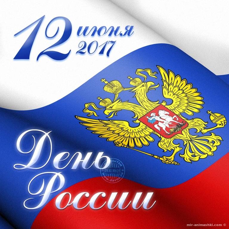 Картинка с надписью день россии - С днем России поздравительные картинки