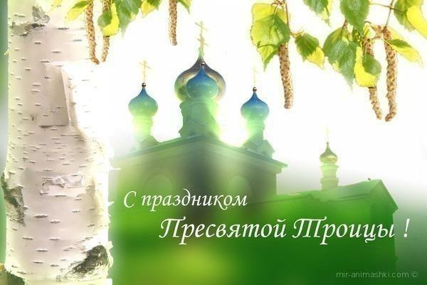 С праздником Пресвятой Троицы - С Троицей поздравительные картинки