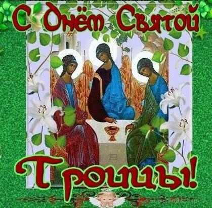 Святая Троица - С Троицей поздравительные картинки