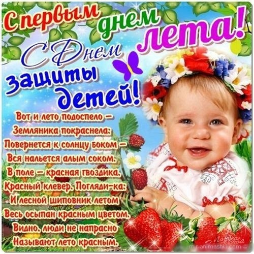 С днём защиты детей - C днем защиты детей поздравительные картинки