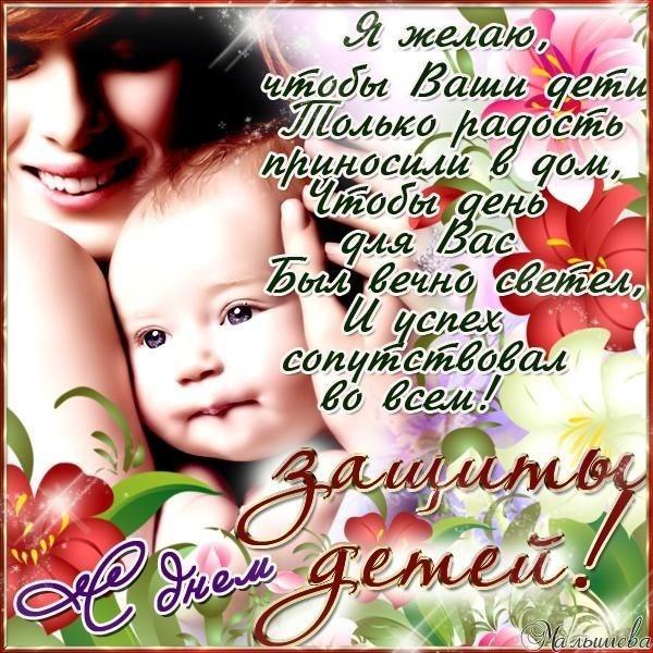 Защиты детей - C днем защиты детей поздравительные картинки