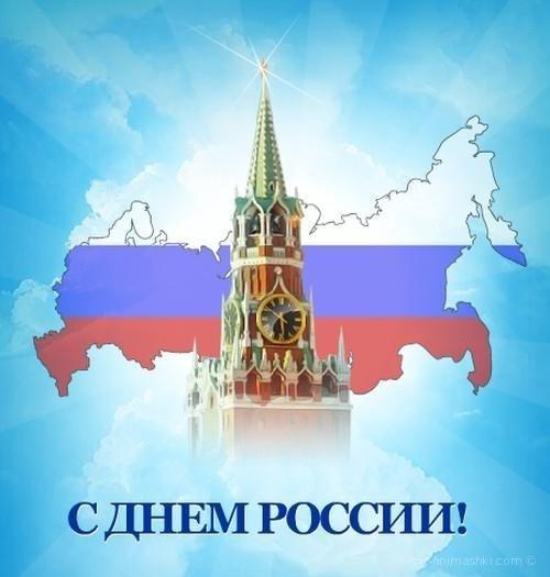 Поздравления с днём России - С днем России поздравительные картинки