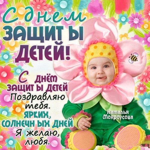 Своими руками, с днем детей поздравления открытки