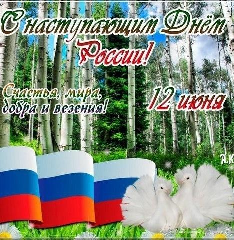 С Наступающим днём России - С днем России поздравительные картинки