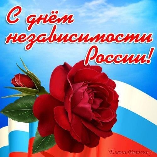 12 июня день независимости России - С днем России поздравительные картинки