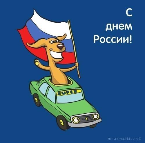 С Праздником, Днем России - С днем России поздравительные картинки
