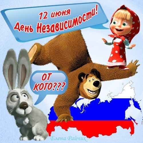 Открытки для детей на День России - С днем России поздравительные картинки
