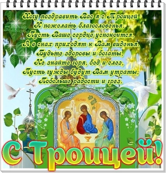 Поздравления с Троицей в стихах - С Троицей поздравительные картинки