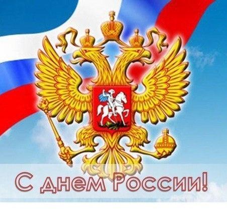 Картинка ко дню россии 12 июня - С днем России поздравительные картинки
