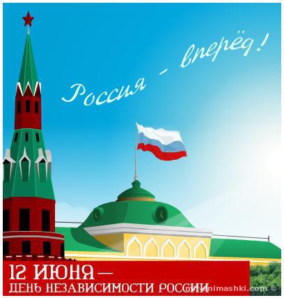 С праздником с Днём Росии - С днем России поздравительные картинки