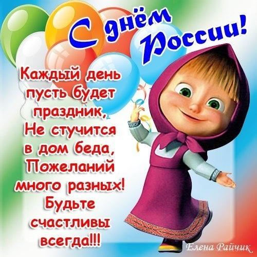 С  днём России - С днем России поздравительные картинки