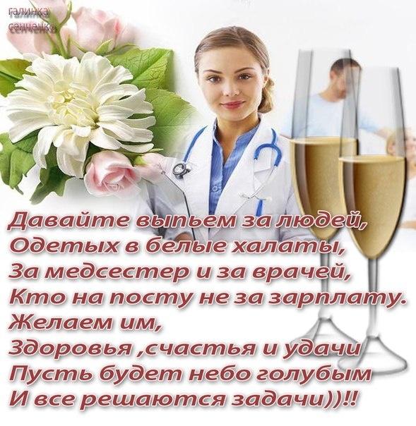 Стихотворение поздравление доктора 61