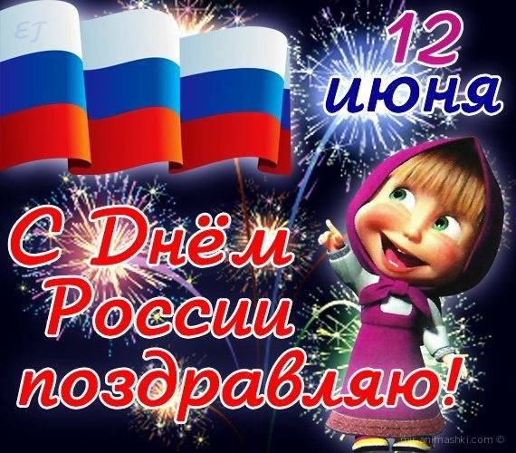 День России открытка для детей - С днем России поздравительные картинки