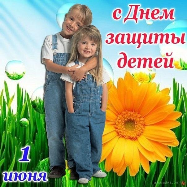 День защиты детей - C днем защиты детей поздравительные картинки