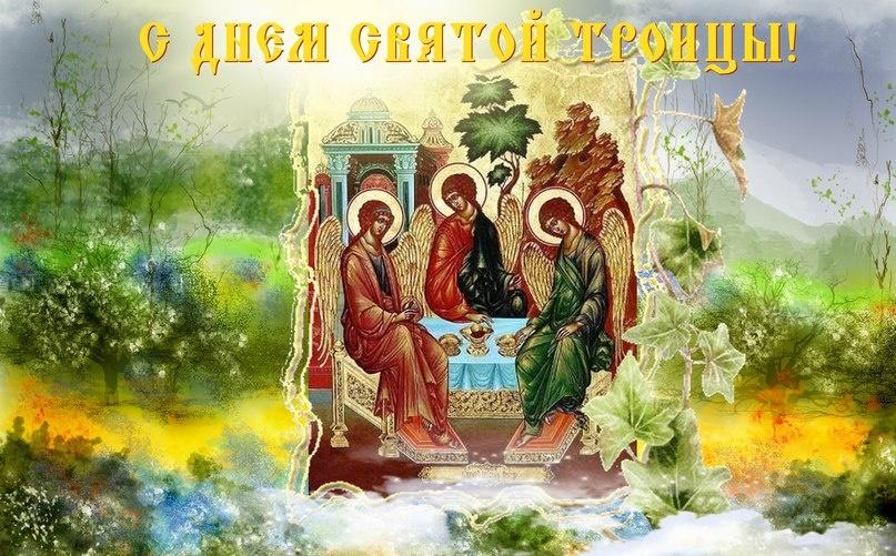 Святая Троица помилуй нас. - С Троицей поздравительные картинки