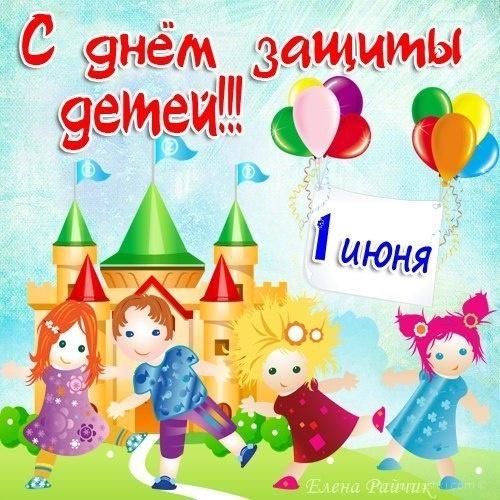 С днем звшита детей - C днем защиты детей поздравительные картинки