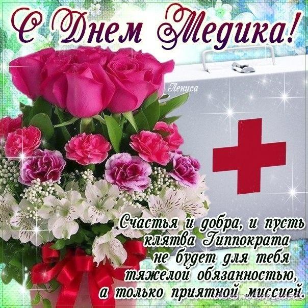 Поздравительная картинка с днем медика - С днем медика поздравительные картинки