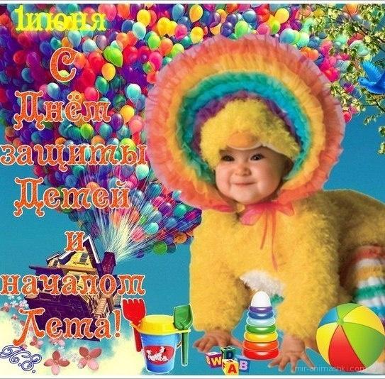 Прикольная картинка с днём защита детей - C днем защиты детей поздравительные картинки