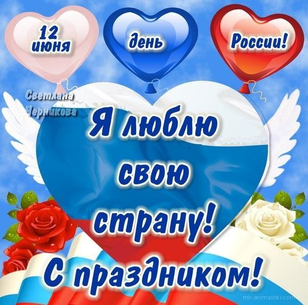 Открытка ко дню России - С днем России поздравительные картинки