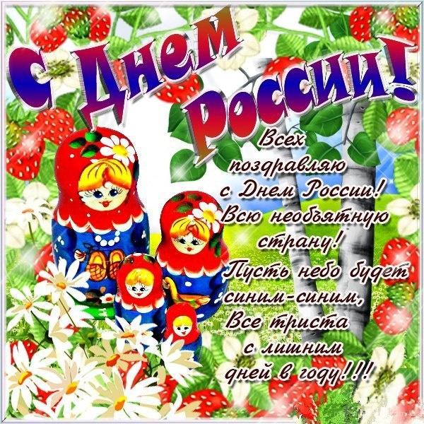 Открытка ко дню россии 12 июня - С днем России поздравительные картинки