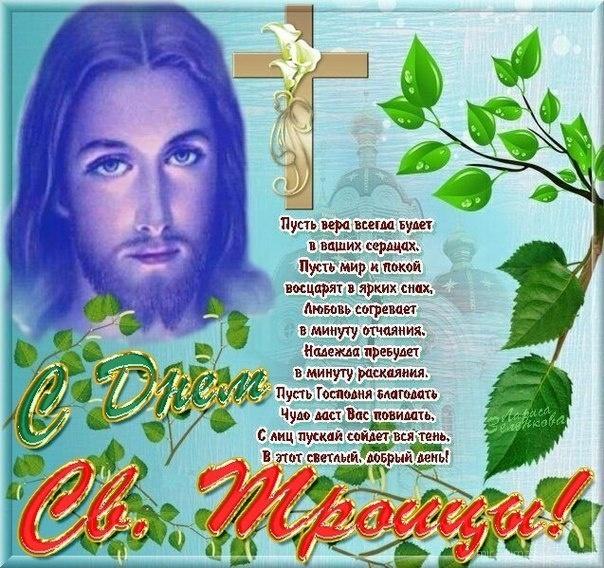 Поздравления с днем Святой Троицы в стихах - С Троицей поздравительные картинки