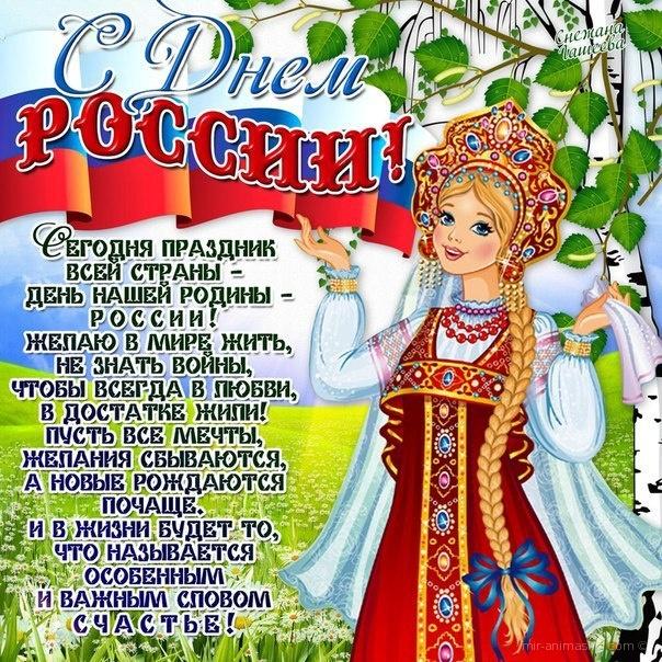 Картинки с днем независимости России - С днем России поздравительные картинки