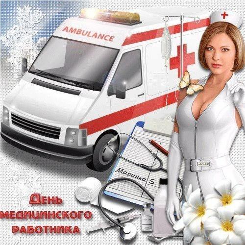 Поздравления с днем медика - С днем медика поздравительные картинки