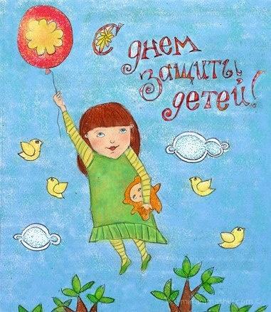 Рисунок к дню защиты детей - C днем защиты детей поздравительные картинки