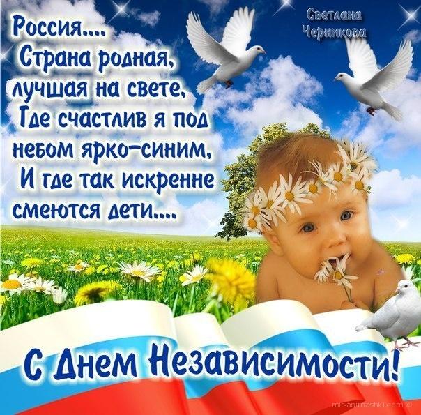 С днём Независимости - С днем России поздравительные картинки
