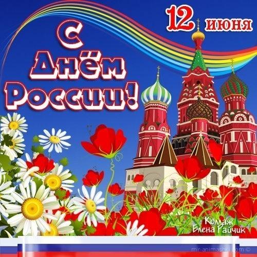 С Днём рождения Россия - С днем России, картинки, открытки