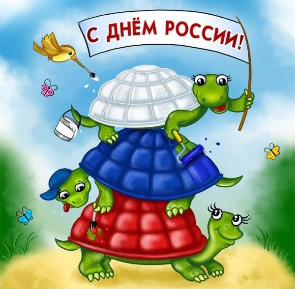 Прикольная открытка с днём России - С днем России поздравительные картинки