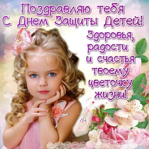 Поздравляю тебя с днём защиты детей - C днем защиты детей поздравительные картинки