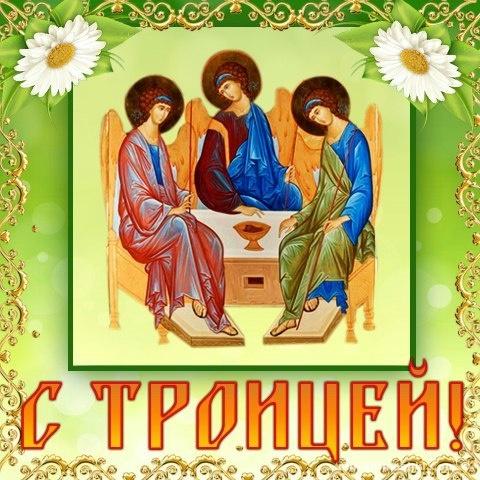 Детская картинка с Троицей - С Троицей поздравительные картинки