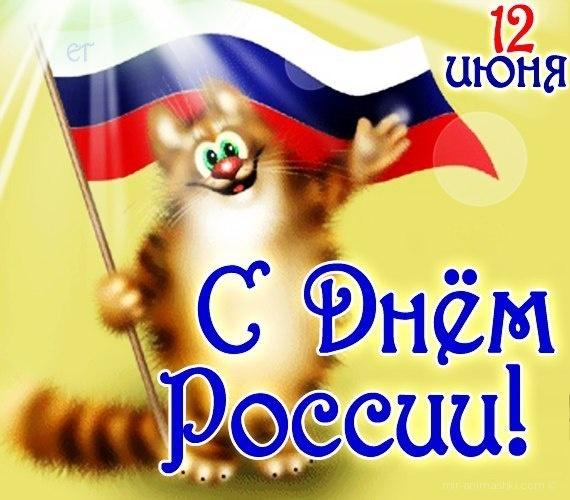 Скачать картинки к дню россии - С днем России поздравительные картинки
