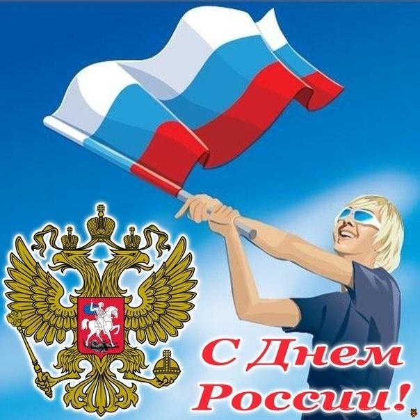 Поздравления к дню России - С днем России поздравительные картинки