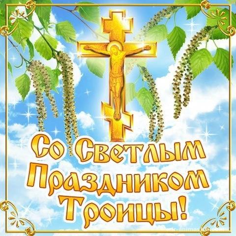 Поздравляю с днём Святой Троицы - С Троицей поздравительные картинки